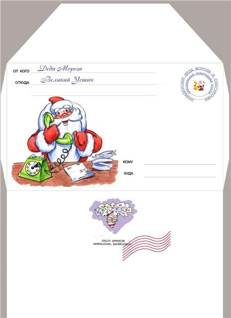 Картинка письма конверта